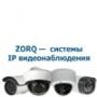 Видеонаблюдение ZORQ