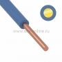 Провод ПуВ (ПВ-1)  6 мм 200 м синий ГОСТ