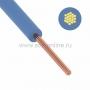 Провод ПуГВ (ПВ-3) 0,5 мм 1000 м синий ГОСТ