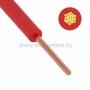 Провод ПуГВ (ПВ-3) 0,75 мм 1000 м красный ГОСТ