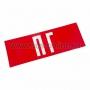 """Наклейка для аварийного светильника  """"ПГ"""" REXANT (Цена за шт.,в уп.5 шт.)"""
